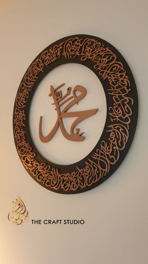 Darood Shareef Darood-e-Ibrahim Islamic Wall Art